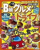 京阪神・名古屋発 B級グルメドライブ (昭文社ムック)