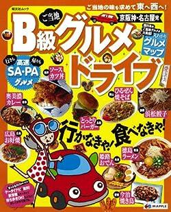 京阪神・名古屋発 B級グルメドライブ (まっぷるB級グルメ)