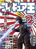 フィギュア王 No.133 (133) (ワールド・ムック 765)