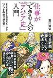 仕事ができる人の「アジア史」入門―東洋の英雄や思想家たちに学ぶ[ピンチの乗り越え方]―