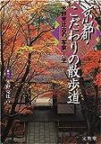 京都・こだわりの散歩道―水野克比古の「写京」人生