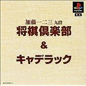 ますますお得DE2000円「加藤一二三 九段将棋倶楽部」+「キャディラック」
