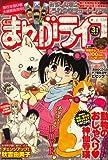 月刊 まんがライフ 2008年 03月号 [雑誌]