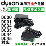 Dyson用互換充電器(ACアダプター)PL保険加入、 PSEマーク取得 DC30・DC31・DC34・DC35・DC44・DC45に対応