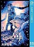 テガミバチ 11 (ジャンプコミックスDIGITAL)