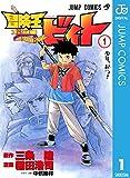 冒険王ビィト 1 (ジャンプコミックスDIGITAL)