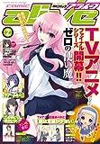月刊 comic alive (コミックアライブ) 2012年 02月号 [雑誌]