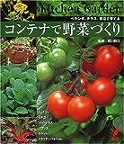 コンテナで野菜づくり―ベランダ、テラス、窓辺で育てる (セレクトBOOKS)