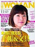 日経 WOMAN (ウーマン) 2013年 11月号 [雑誌]