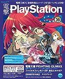 電撃PlayStation Vol.578 【アクセスコード付き】 [雑誌]