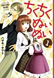 ちくちくぬいぬい 1 (マッグガーデンコミックス EDENシリーズ)