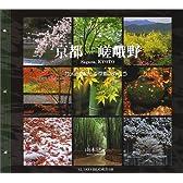 京都・嵯峨野―カメラを持って京都へ行こう (SUIKO BOOKS)