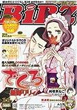 コミック BIRZ (バーズ) 2012年 11月号 [雑誌]
