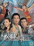 The Biter Bitten (TVB Chinese drama w  English Sub)