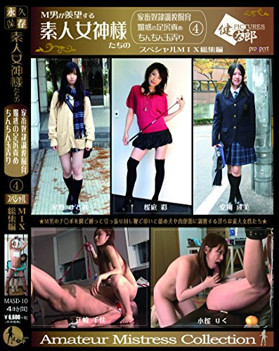 M男が羨望する素人女神様たちのXXX4 MASD-10 [DVD]