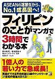 フィリピンのことがマンガで3時間でわかる本 (Asuka business & language book) -