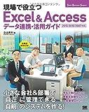 現場で役立つExcel & Accessデータ連携・活用ガイド 2013/2010/2007対応 (Small Business Support)