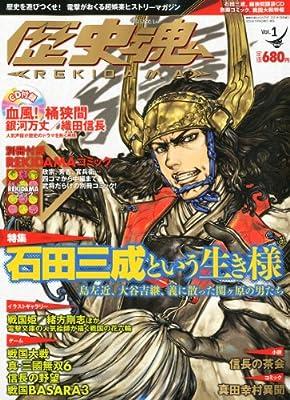 歴史魂 Vol.1 2011年 01月号 [雑誌]