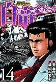 白竜-LEGEND- 14 (ニチブンコミックス)