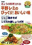NHKきょうの料理「平野レミのびっくり!おいしい味」 [DVD]