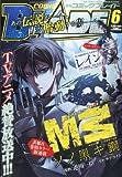 月刊 COMIC BLADE (コミックブレイド) 2014年 06月号 [雑誌]