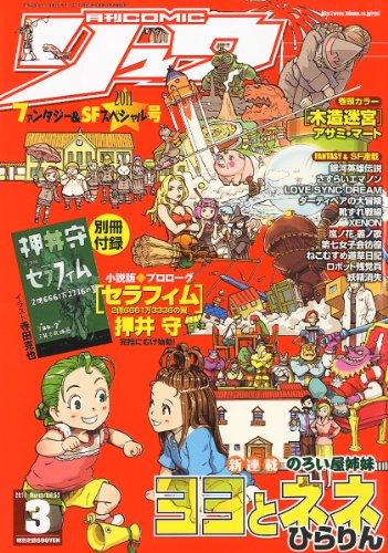 月刊 COMIC (コミック) リュウ 2011年 03月号 [雑誌]