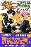 金田一少年の事件簿 オペラ座館・第三の殺人(下) (講談社コミックス―SHONEN MAGAZINE COMICS (3649巻))
