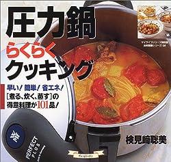 圧力鍋らくらくクッキング―早い!簡単!省エネ!〈煮る、炊く、蒸す〉の得意料理が101品! (マイライフシリーズ特別版―お料理塾シリーズ)