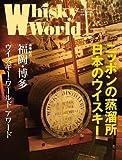 Whisky World/2012 APRIL