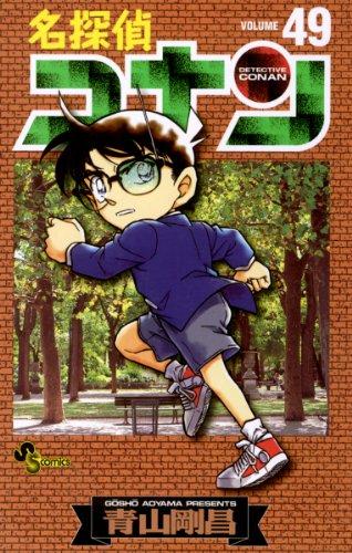名探偵コナン(49) (少年サンデーコミックス)