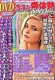 危険な愛体験 Special (スペシャル) 2013年 04月号 [雑誌]