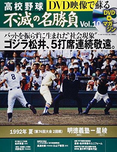 高校野球DVD映像で蘇る 不滅の名勝負 Vol.10 (ベースボール・マガジン社分冊百科シリーズ)