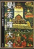 図説 曼荼羅大全―チベット仏教の神秘