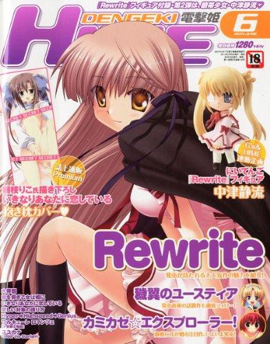 DENGEKI HIME (電撃姫) 2011年 06月号 [雑誌]