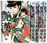 艶漢 コミック 1-5巻セット (ウィングス・コミックス)