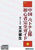 中国・ベトナム株 初心者完全ガイド[CD]