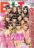 B.L.T.関東版 2012年 08月号 [雑誌]