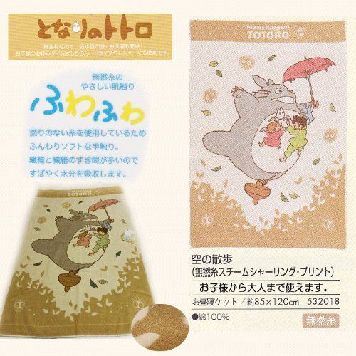 Own and jbri / Totoro stroll only NAP gasket ( from children to adults can be used. ) material: cotton 100% / non-twisted threads スチームシャ ring print processing size: 85cmx115cm