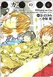 ヒカルの碁完全版 6 (愛蔵版コミックス)