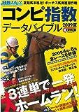 日刊コンピ指数データバイブル2009夏 (NIKKAN SPORTS GRAPH)