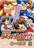 アキバ系彼女 さーくる 3 [DVD]