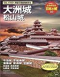 よみがえる日本の城10 大洲城 (歴史群像シリーズ)