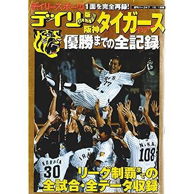 週刊パーゴルフ別冊 デイリー版阪神タイガース優勝までの全記録