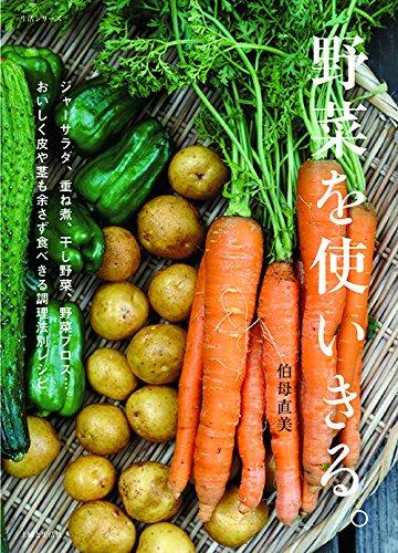 野菜を使いきる。 (生活シリーズ)