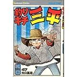 釣りキチ三平(47) (少年マガジンKC)