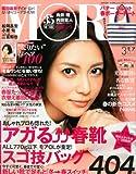 MORE (モア) 2012年 03月号 [雑誌]