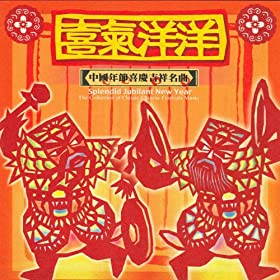 Splendid Jubilant New Year-The Collection of Chinese Festival Music