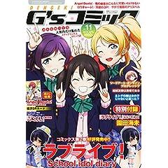電撃G'sコミック Vol.11 2015年 04月号 [雑誌]