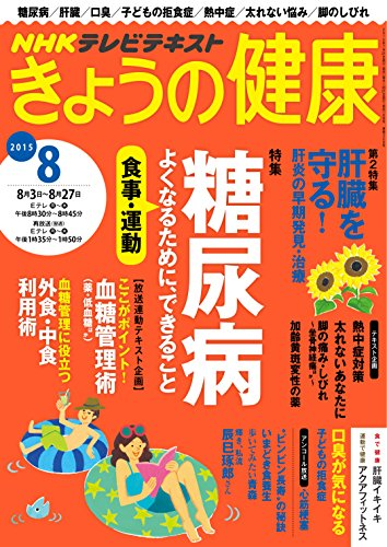 NHK きょうの健康  2015年 8月号 [雑誌] NHKテキスト