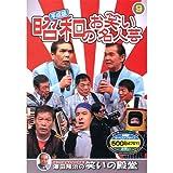 平成版・昭和のお笑い名人芸 9 SOD-3409 [DVD]